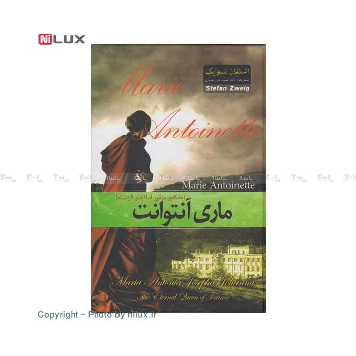 کتاب ماری آنتوانت اثر استیفان تسوایک | مترجم دکتر ضیاءالدین ضیائی-تصویر اصلی