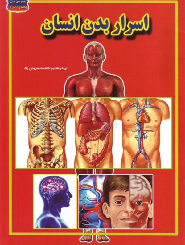 کتاب اسرار بدن انسان-تصویر اصلی