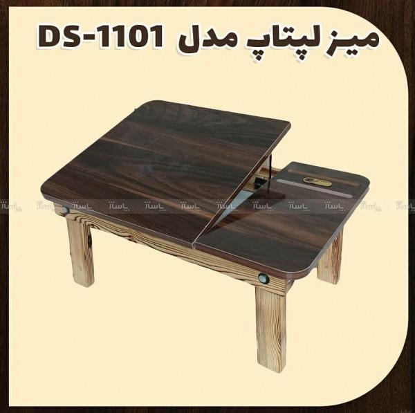 میز لپ تاپ مدل DS-1101-تصویر اصلی