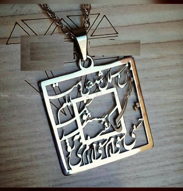 گردنبند نقره شعر نوشته با اسم مسیحا-تصویر اصلی