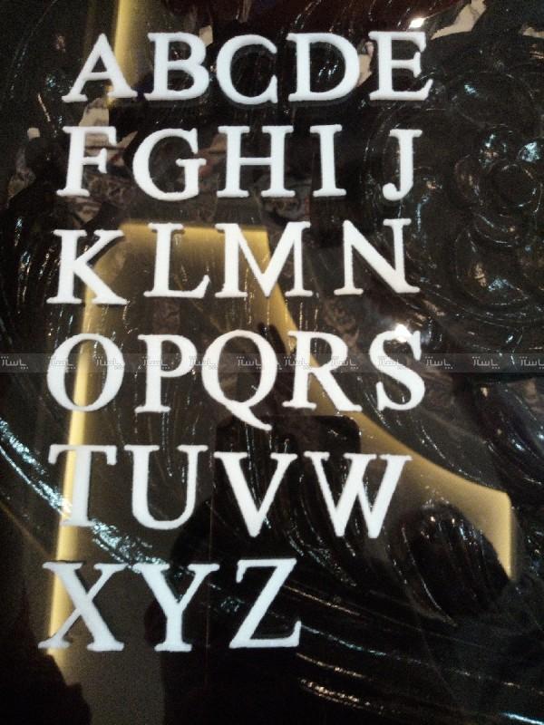 حروف الفبای انگلیسی-تصویر اصلی