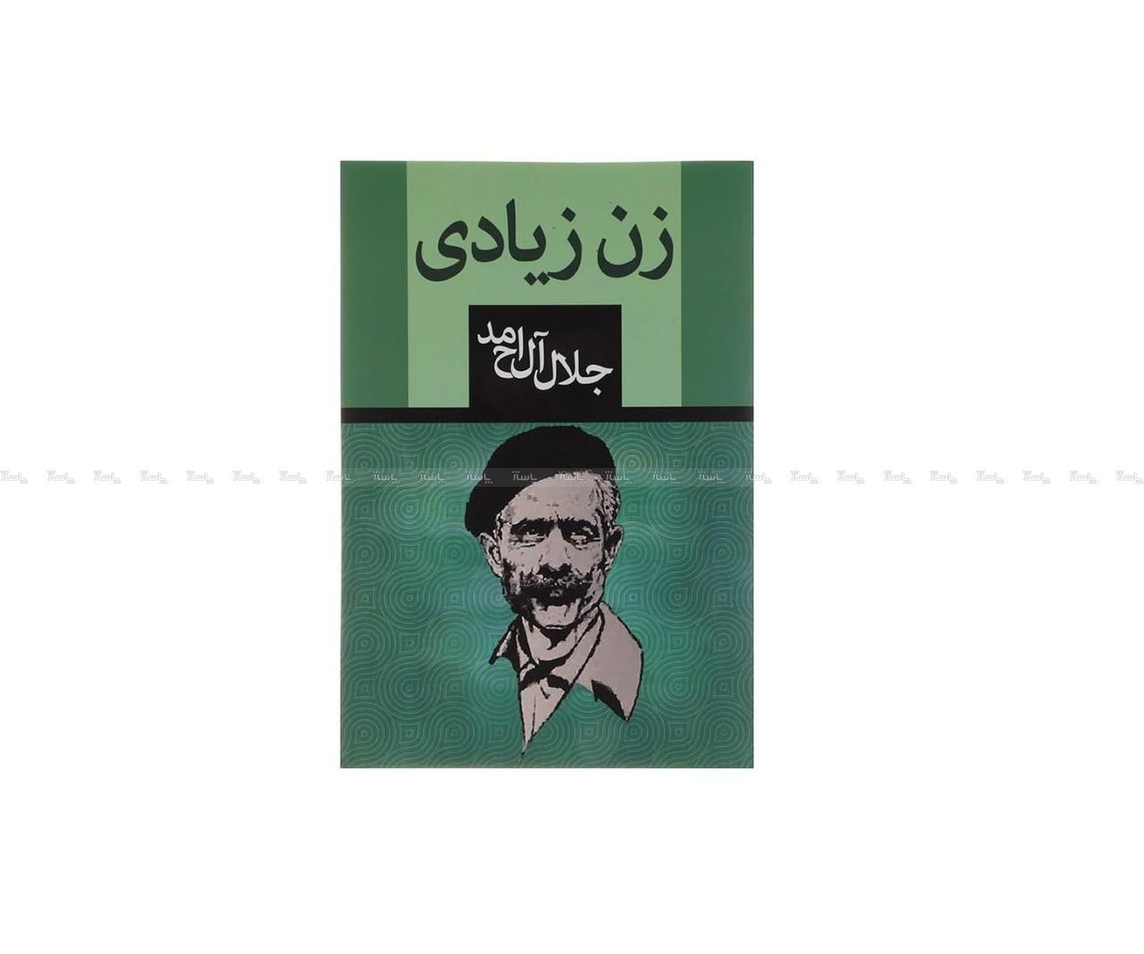 کتاب چاپی زن زیادی اثر جلال آل احمد-تصویر اصلی