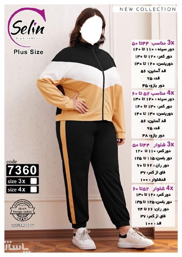 ست سوییشرت شلوار سایز بزرگ-تصویر اصلی