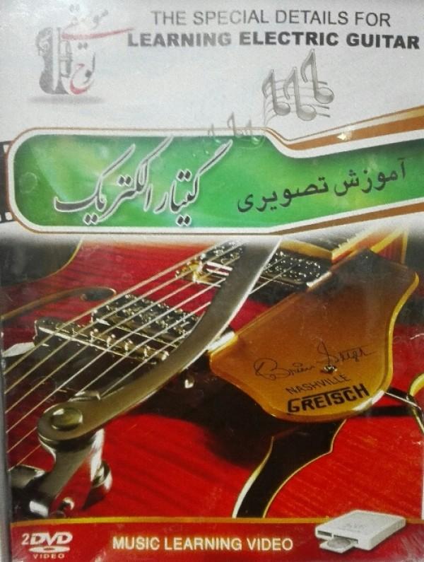 آموزش تصویری گیتار الکتریک-تصویر اصلی