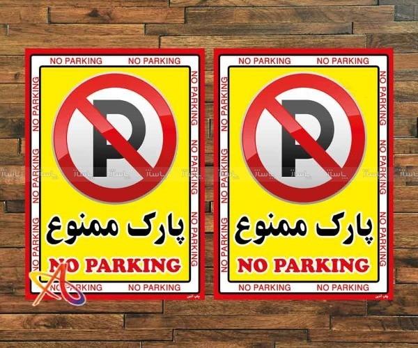 برچسب اخطار پارک ممنوع کد 2030   بسته 2 عددی-تصویر اصلی