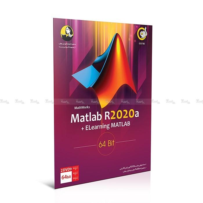 Matlab R2020 a + Elearning Matlab 64-bit-تصویر اصلی