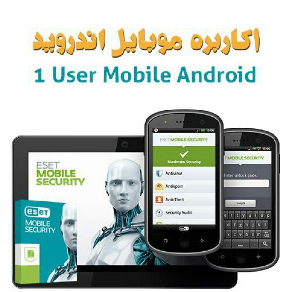 Eset Mobile Security _ 1 User-تصویر اصلی
