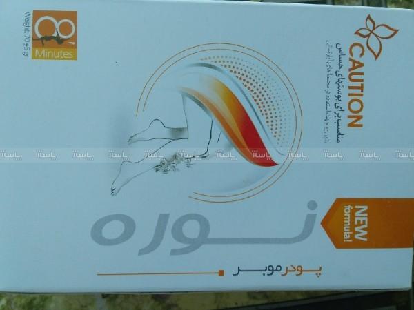 پودر موبر نوره-تصویر اصلی