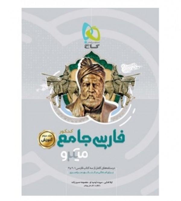 کتاب فارسی جامع کنکور سری میکرو طبقه بندی - جلد آموزش - نظام جدید-تصویر اصلی