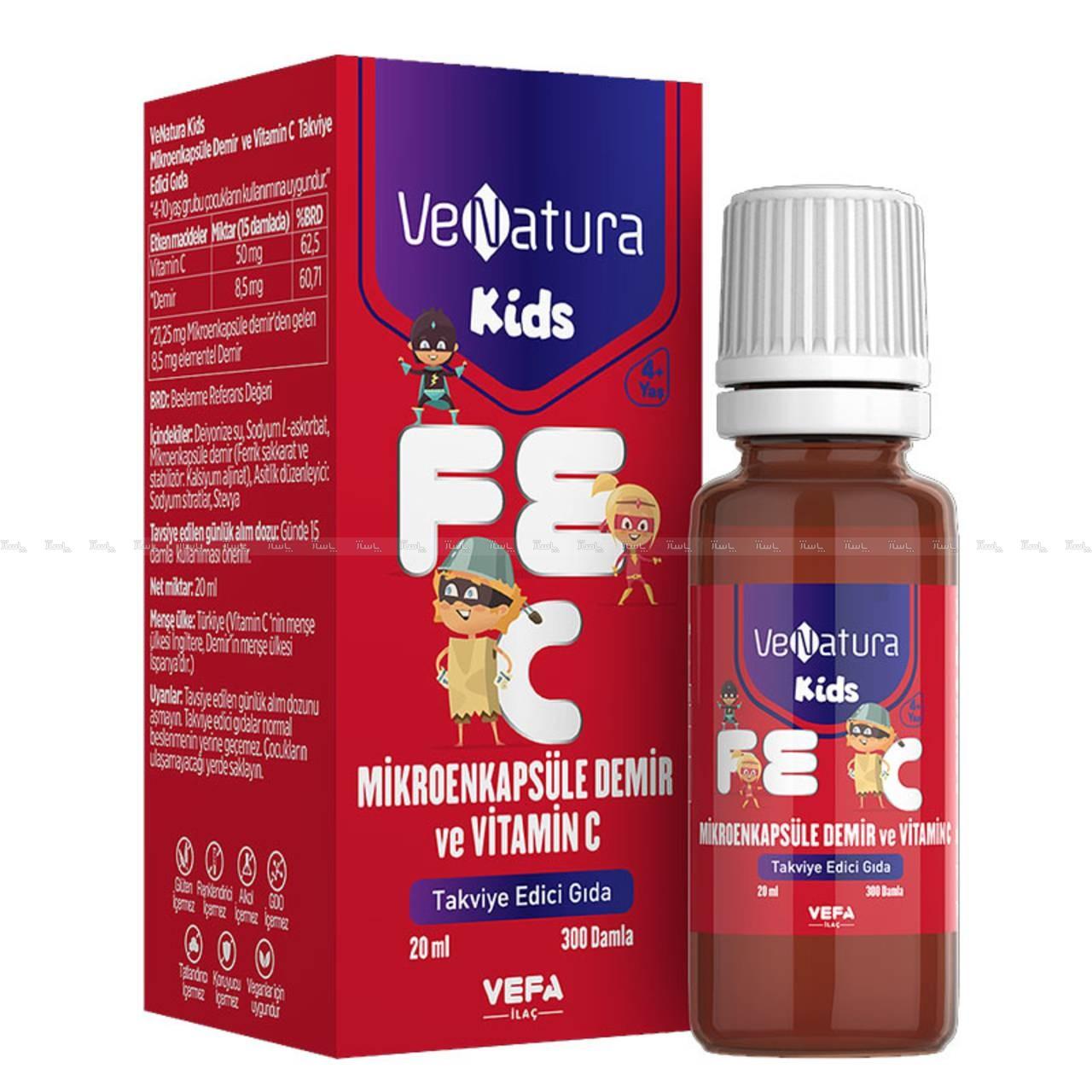 قطره آهن کودک وناتور Venature-تصویر اصلی