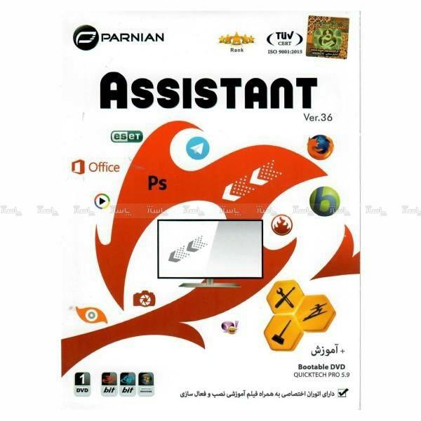 نرم افزار assistant-تصویر اصلی