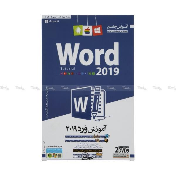 آموزش جامع Word 2019 نشر دنیای نرم افزار سینا-تصویر اصلی