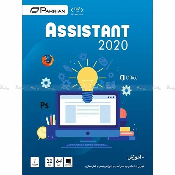 مجموعه نرم افزار Assistant 2020(Ver.17) نشر پرنیان-تصویر اصلی