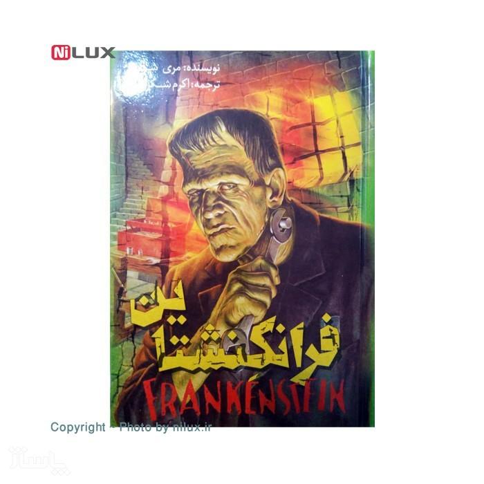 کتاب فرانکنشتاین اثر مری شلی-تصویر اصلی