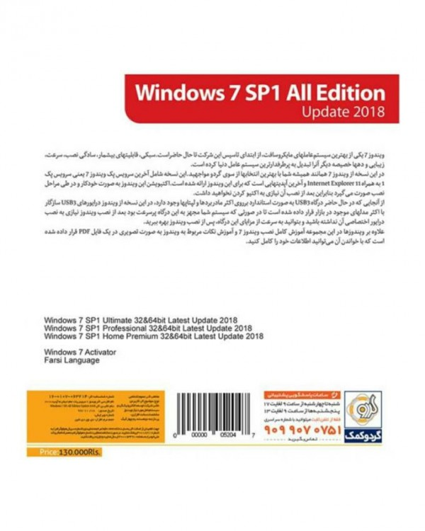 ویندوز 7 + آموزش-تصویر اصلی