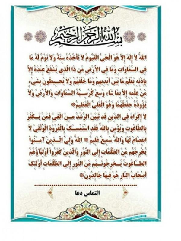 کارت پرسودی آیت الکرسی-تصویر اصلی