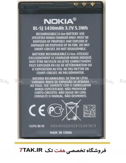 باطری اصلی نوکیا     Nokia N900  BL-5J-تصویر اصلی