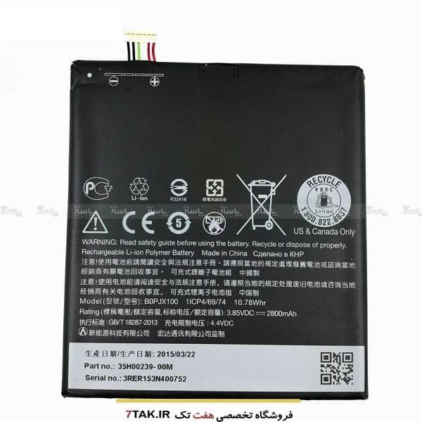 باطری اصلیاچ تی سی HTC Desire 828-تصویر اصلی