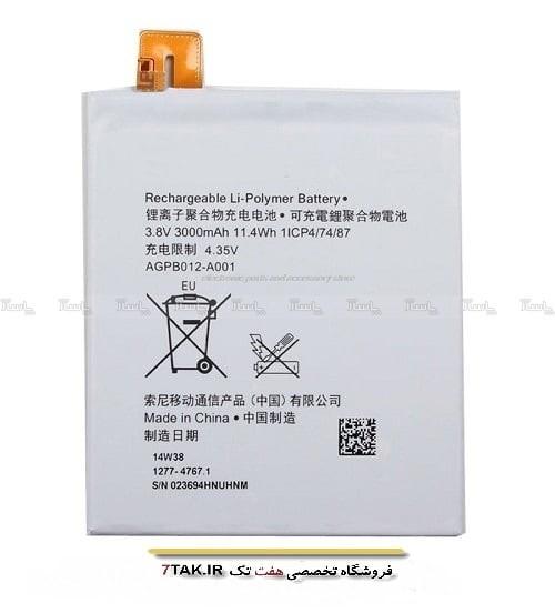 باطری اصلی سونی  Sony XPERIA T2-تصویر اصلی