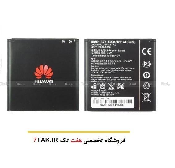 باطری اصلی هوآوی Huawei Ascend G600-تصویر اصلی
