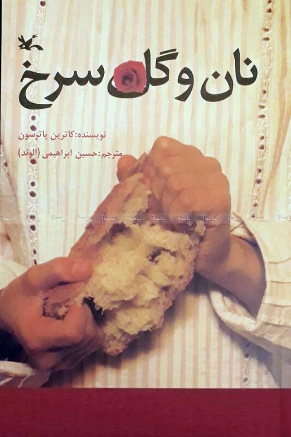 کتاب نان و گل سرخ-تصویر اصلی