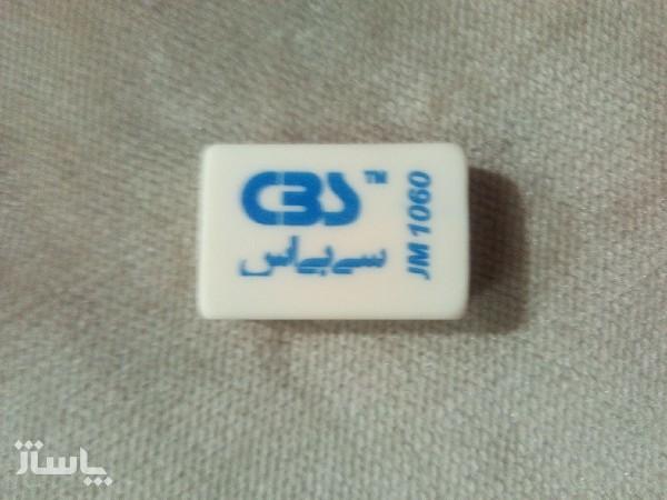 مداد پاک کن cbs-تصویر اصلی