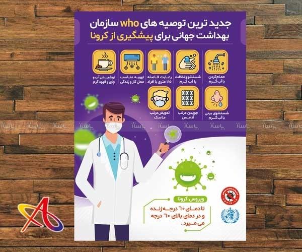 پوستر بهداشتی-تصویر اصلی