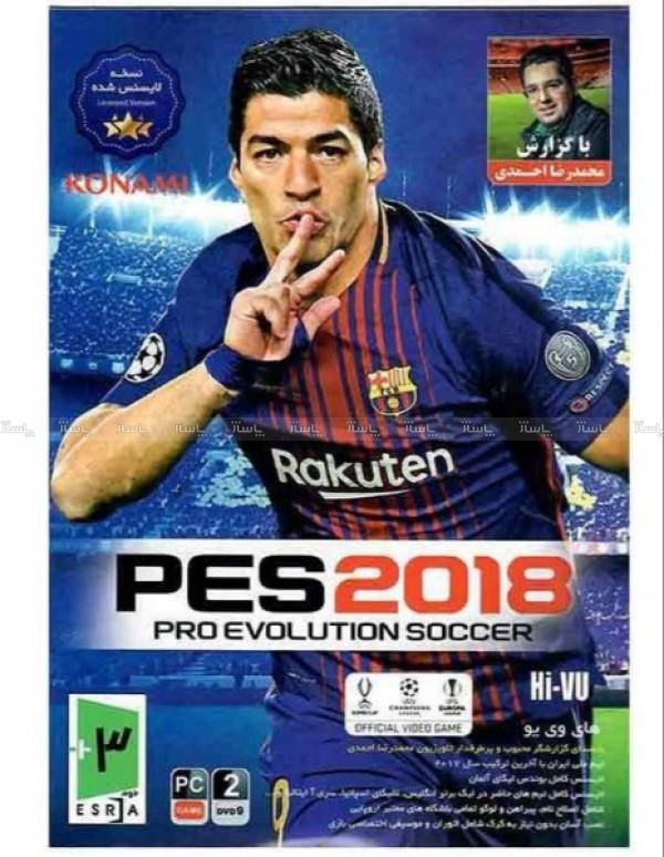 بازی PES 2018 با گزارش محمدرضا احمدی-تصویر اصلی