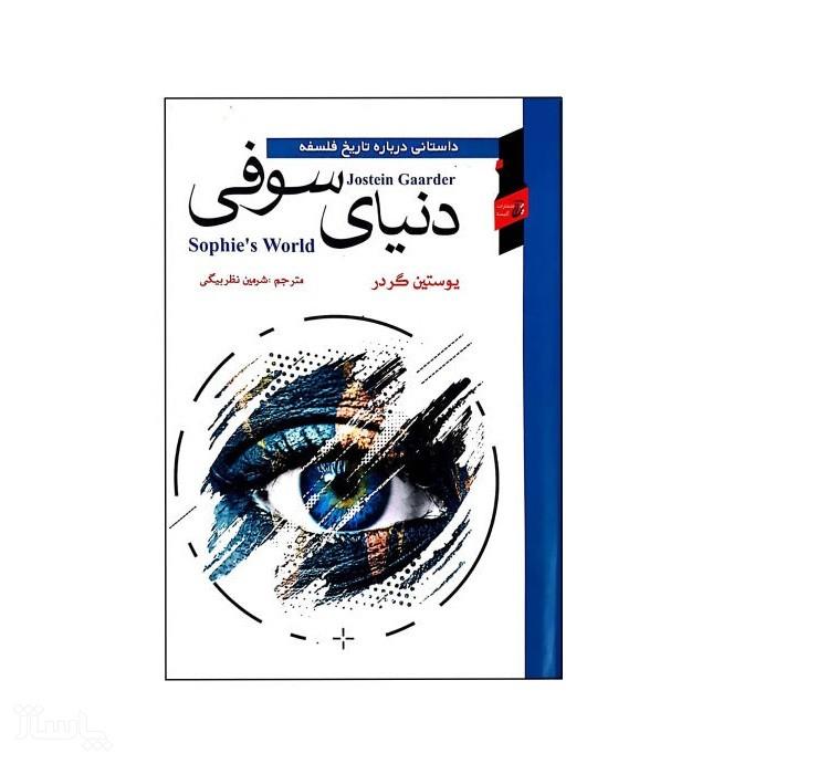 کتاب دنیای سوفی اثر یوستین گردر انتشارات آتیسا-تصویر اصلی