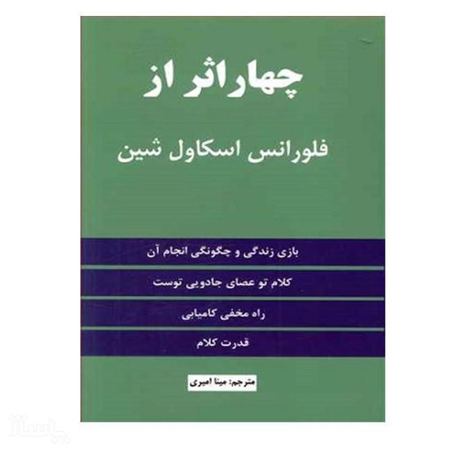 کتاب چهار اثر از فلورانس اسکاول شین اثر فلورانس اسکاول شین انتشارات نگین ایران-تصویر اصلی