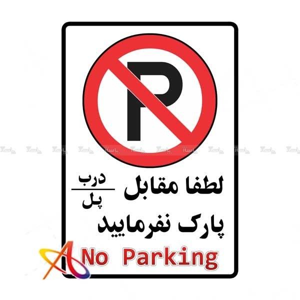 برچسب اخطار پارک ممنوع ابعاد 20*30-تصویر اصلی