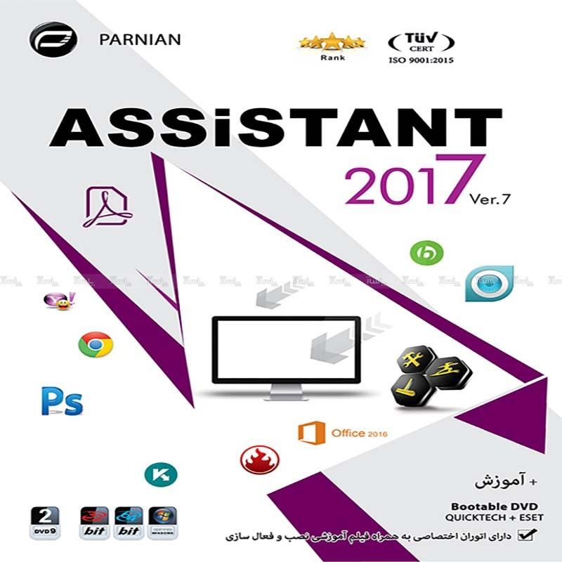 مجموعه نرم افزاری پرنیان – اسیستنت 2017 Assistant 2017 2-DVD9 (Ver.7)-تصویر اصلی