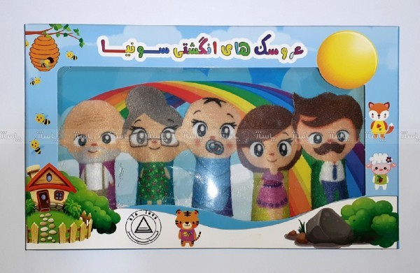 عروسک های انگشتی سونیا-تصویر اصلی
