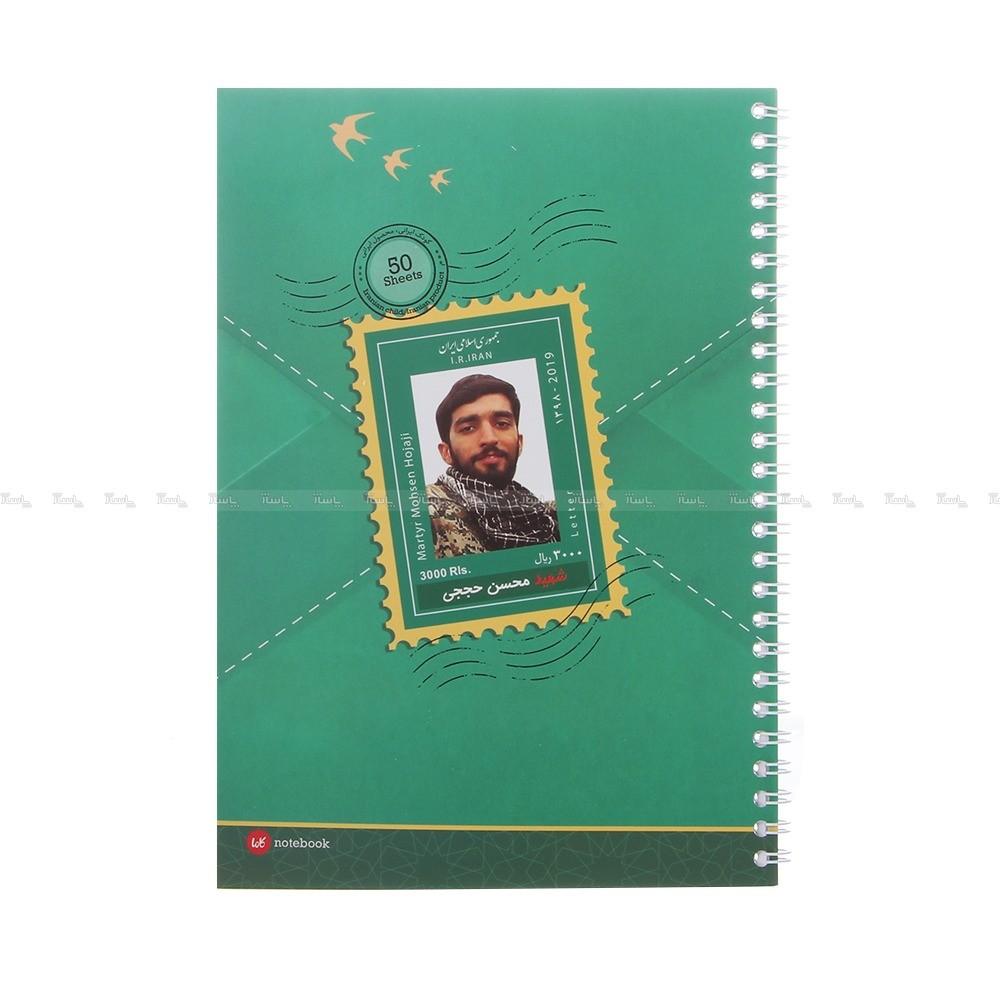دفتر مشق 50 برگ کاما طرح شهید محسن حججی-تصویر اصلی