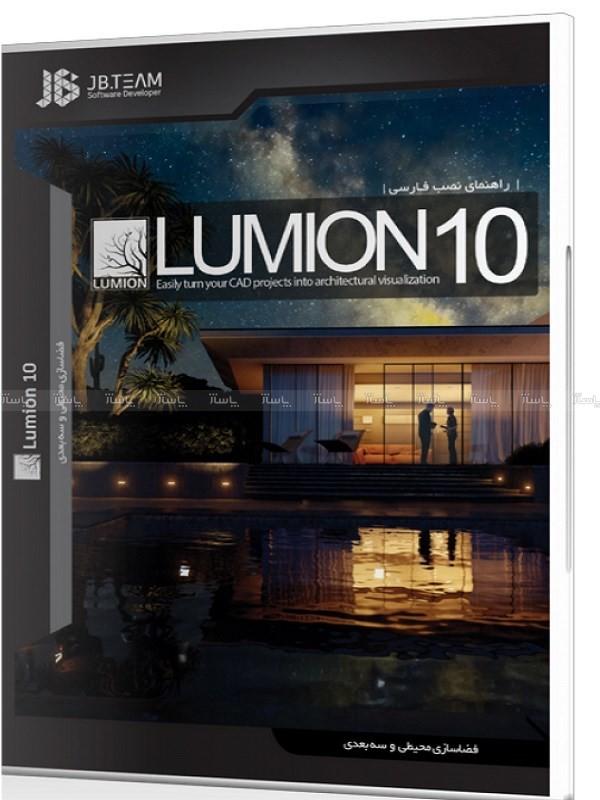 Lumion 10-تصویر اصلی