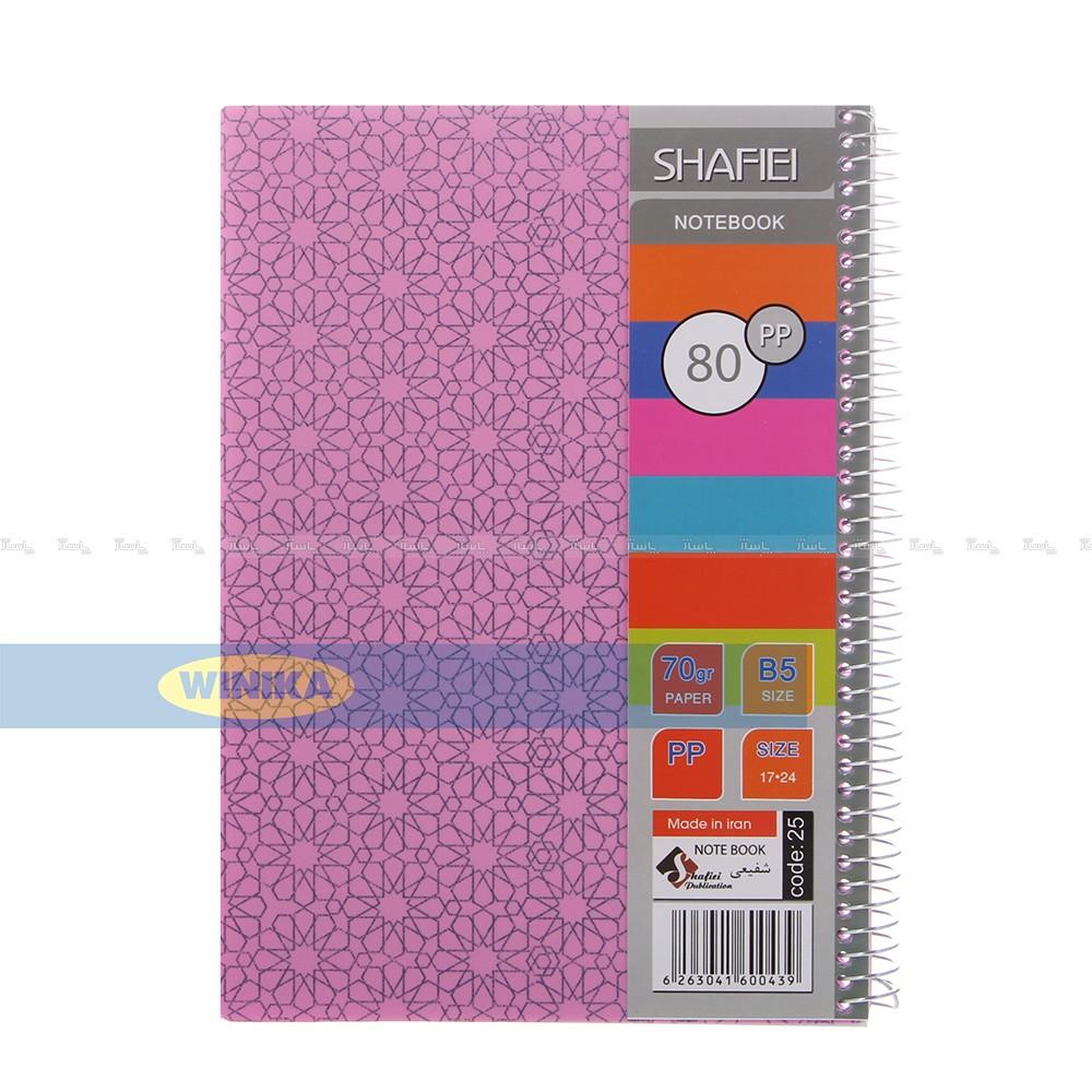 دفتر 80 برگ طرح دار شفیعی کد PP81-pink-تصویر اصلی