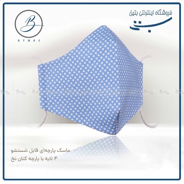 ماسک پارچه ای کتان نخ خالدار آبی ۴ لایه-تصویر اصلی