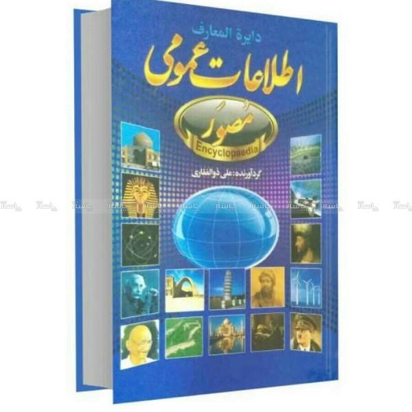کتاب اطلاعات عمومی-تصویر اصلی
