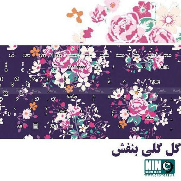 برچسب فانتزی کیبورد گل گلی بنفش مناسب برای لپ تاپ-تصویر اصلی