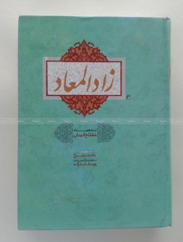 کتاب زادالمعاد-تصویر اصلی