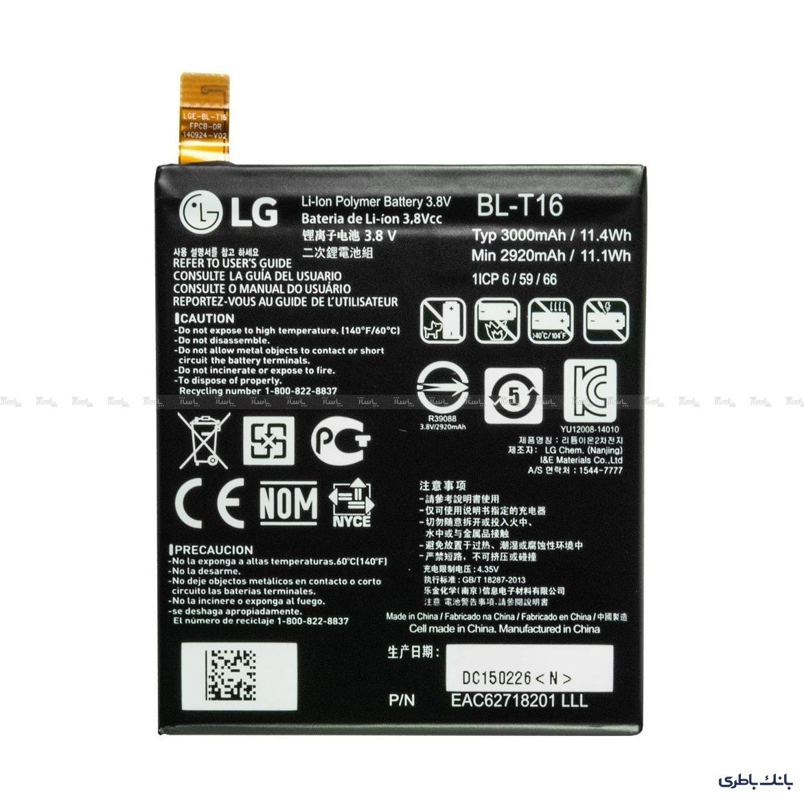باتری موبایل ال جی G Flex 2 با کد فنی BL-T16-تصویر اصلی
