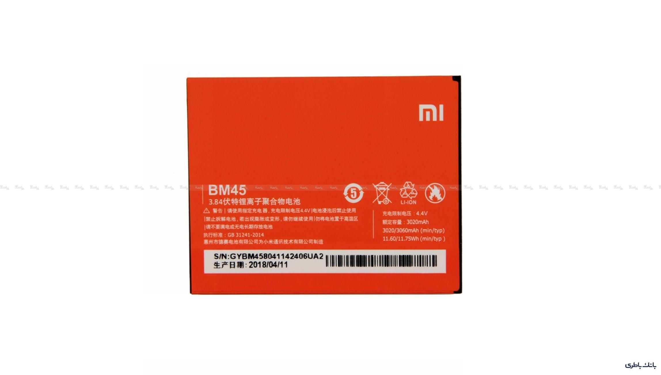 باتری موبایل شیائومی Redmi Note 2 با کد فنی BM45-تصویر اصلی