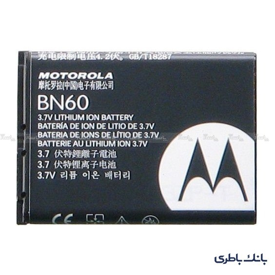باتری موبایل موتورولا Motocubo A45 Eco با کدفنی BN60-تصویر اصلی