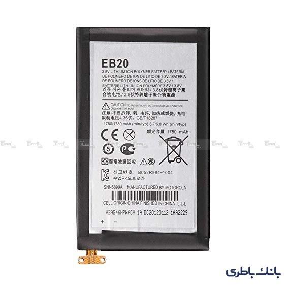 باتری موبایل موتورولا DROID RAZR با کدفنی EB20-تصویر اصلی