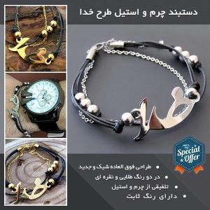 دستبند چرم و استیل طرح خدا-تصویر 4