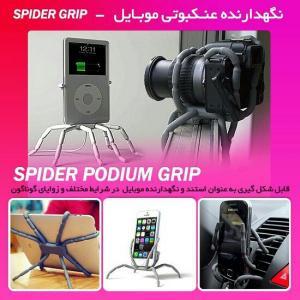 نگهدارنده عنکبوتی موبایل-تصویر 4