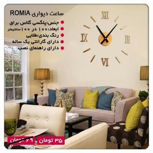 ساعت دیواری رومیا-تصویر 3
