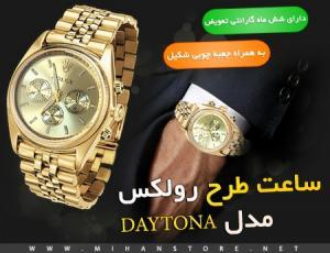 ساعت طرح رولکس مدل DAYTONA-تصویر 5