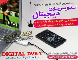 گیرنده تلویزیون دیجیتال-تصویر 2