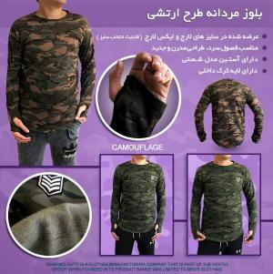 بلوز مردانه طرح ارتشی-تصویر 2